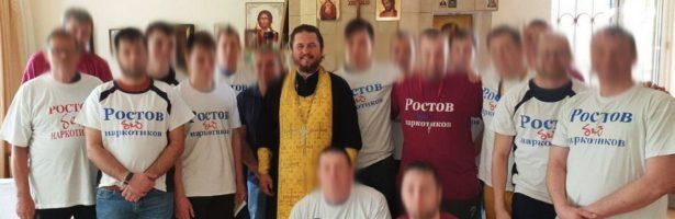 Иерей Александр Назаренко посетил реабилитационный центр «Ростов без  наркотиков»